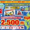 キャンピングカー(バンコン)の洗車