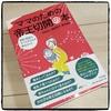 「ママのための帝王切開の本」を読んでみた。