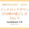 【ロックダウン記録】ロックダウン0日目 ~21日間のロックダウン発表~
