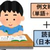 英語が苦手だった私が、京大入試の英語で81%超を取った勉強法