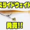 【DECOY】ウェイトフックリグ専用シンカー「スライドウェイト」発売!