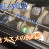 【腕時計】おしゃれ!プレゼントの参考に!オススメのブランド3選!