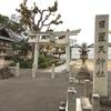 【神社仏閣】日置天神社 (ひおきてんじんじゃ)in 枚方(実家の近くの神社)