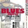 ブルース・ピープル BLUES PEOPLE