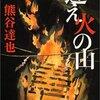 熊谷達也「迎え火の山」