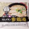 【韓国 商品】<オーマイ>「サムゲタン参鶏湯(삼계탕)」