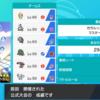 【ポケモン剣盾】ガラルルーキーズ【結果と構築まとめ】