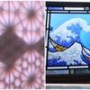 No.206 「北斎の波のステンドグラス」と組子細工