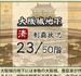 434日目 大阪城、掘削中。