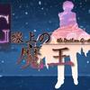 G線上の魔王【19】
