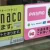 FRANCHISE:1台10万円のリーダライタでハンドリングコスト軽減、コインの支払いは「電子マネー」で!