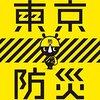 「東京防災」で地震災害などへの対策を再確認する