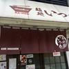 麺処いつか(呉市)つけそば梅搾り