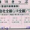 赤い青春18切符 2015夏