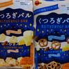 くつろぎバル ソフトプレッツェルミックス チーズクラッカーミックス/ブルボン