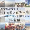大学を休学して18カ国の世界一周の旅で訪れた国まとめ:総集編