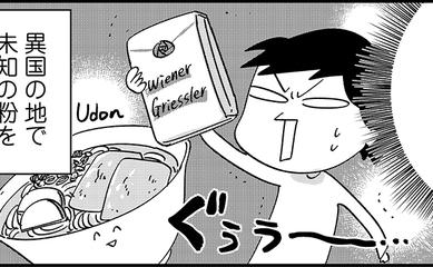 白米からは逃げられぬ ~ドイツでつくる日本食、いつも何かがそろわない~ 第26話「ライムうどん」