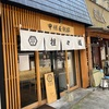 浦和の担々麺屋さん「甲州屋別邸」