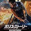 ポリス・ストーリー REBORN【感想】