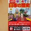 ★学習まんが はじめての日本の歴史★小学生低学年から★日本の歴史に興味を持った子におススメ