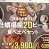 ★1351鐘目『食欲の秋!牡蠣好き必見!10種類の調理法を食べ比べてみたでしょうの巻』【エムPのイケてる大人計画】