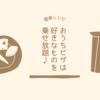 【簡単レシピ】おうちピザ、好きなものを乗せたい放題!!