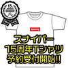 【スナイパー】15周年記念アパレル「スポーンTシャツ」通販予約受付開始!