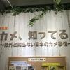 5/6日【お出かけ】名古屋港水族館