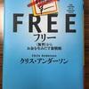 『フリー<無料>からお金を生みだす新戦略』を読んで