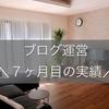 【ブログ運営】7ヵ月目の実績報告