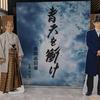 【静岡】「青天を衝け」全国巡回展に行ってきました
