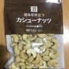 今夜のおつまみ!セブンイレブン『甘み引き立つ カシューナッツ』を食べてみた!