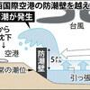 台風21号で関西を襲った高潮について