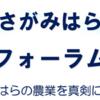 さがみはら地産地消フォーラム2020 2月29日の開催中止!