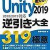 【書評】現場ですぐに使える! Unity 2019逆引き大全319の極意