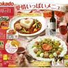 企画 メインテーマ 料理提案 愛情いっぱいメニュー イトーヨーカドー 5月6日号