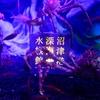 意外と美麗!沼津港深海水族館はシーラカンス推しのコアなアクアリウムだった(前編)