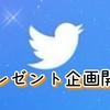 本日からTwitterでイベント開始