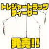 【ドリームエクスプレスルアーズ】ブレード4枚タイプのアラバマ「トレジャートラップティーザー」発売!