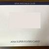 またまたANAマイレージクラブから封筒が届きました。パート2