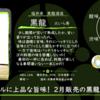 【金曜日の有名銘柄】黒龍 火いら寿【FUKA🍶YO-I】