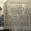 7・18 毎日新聞夕刊Interviewで取り上げられました