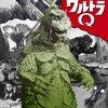 【特撮】感想:特撮「ウルトラQ 4Kリマスター版」第7話「SOS富士山」