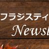 12月セミナーのご案内&オンラインナレッジベースのご紹介 - インフラジスティックスニュースレター