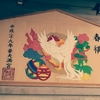 沖縄のパワースポット普天間宮へ初詣