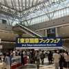 ちょっと怖い?、東京国際ブックフェア、コミケの写真