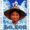 大林宣彦監督作品「あの、夏の日 〜とんでろ じいちゃん〜(1999)」感想|要素てんこ盛りの尾道ファンタジー