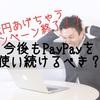 【PayPay】100億円あげちゃうキャンペーンが終了!今後も使い続けるメリットとは??