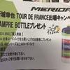 MERIDA キャンペーンのお知らせです!!