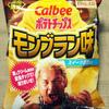 カルビー ポテトチップス モンブラン味